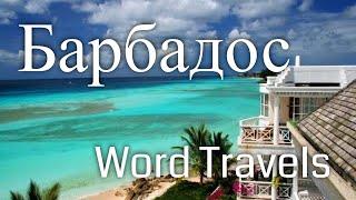 Барбадос. Мир в движении / Путешествия вокруг света / Barbados. Word Travels
