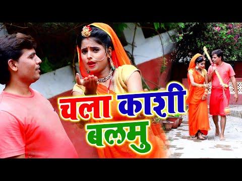 चला-काशी-ए-बलमु-||chala-kashi-ye-balamu-dilip-yadav-ghazipuri-||sm-music