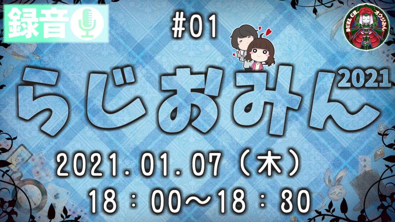 【ラジオ】らじおみん #01  2021/   01/07 【オウジみんDUELch.】