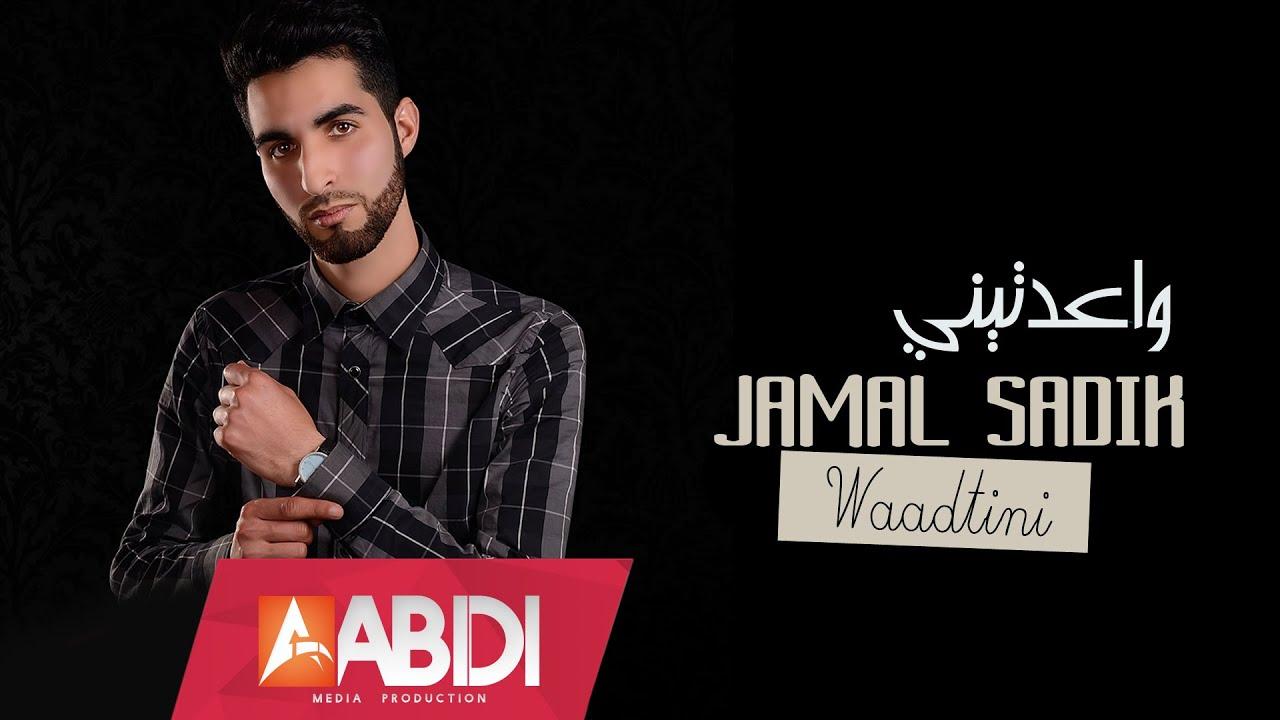 Jamal Sadik - Waadtini | جمال صادق - واعدتيني