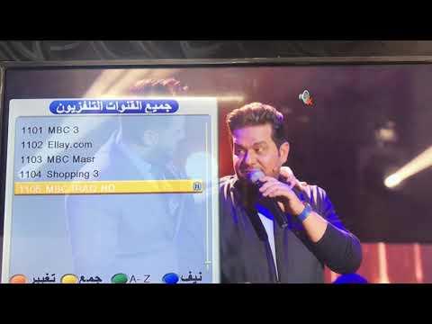 الآن بث تردد قناة ام بي سي العراق MBC Iraq الجديد 2019 مباشر على