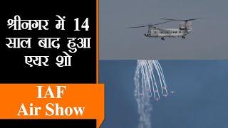 Srinagar Air Show के दौरान Dal Lake के ऊपर Fighter Jets ने दिखाये हैरतअंगेज़ करतब  | IAF Air Show