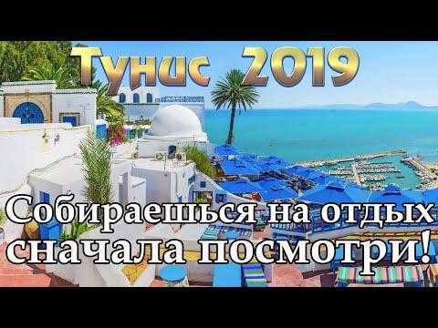 Тунис 2019 |