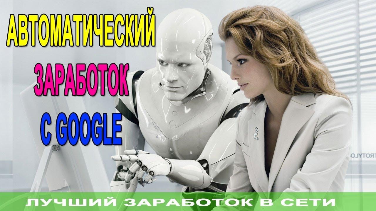 Заработок Автоматический Деньги | Google Автоматический Заработок Денег в Интернете