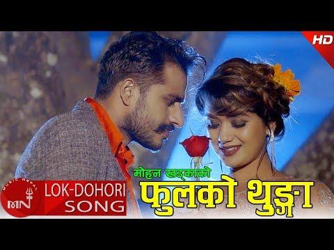 New Lok Dohori 2074/2018   Phoolko Thunga - Mohan Khadka & Sandhya Budha Ft. Bimal Adhikari & Sarika