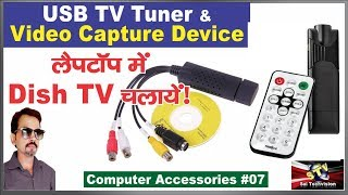 USB TV Tuner and Video & Audio Capture Device Details with Price in hindi #07