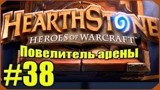 Hearthstone: Повелитель Арены #38