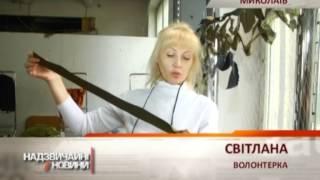 В Николаеве волонтеры плетут маскировочные сетки для АТО - Чрезвычайные новости, 23.09