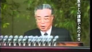 金日成主席最後の新年辞(94年)