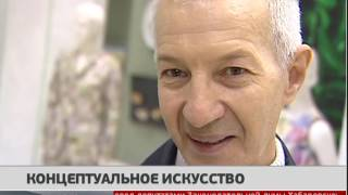 Концептуальное искусство. Новости. 26/04/2017. GuberniaTV