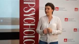 Анна Владимирова: Как самостоятельно выйти из стресса (лекция - Психология, май 2017)