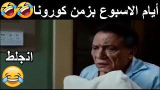 وضع المصرين في البيت مع الحجر المنزلي (حظر التجول) بسبب كورونا 😱 الي مركب المقطع مجنون 😂 !!