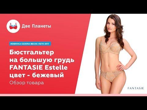 Бюстгальтер для большой груди Fantasie Estelle, бежевый, размер чашки до J. Видеообзор.