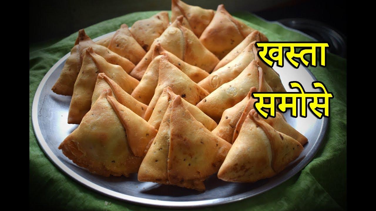 Cake Banane Ki Recipe Dikhao: SAMOSA BANANE KI VIDHI IN HINDI