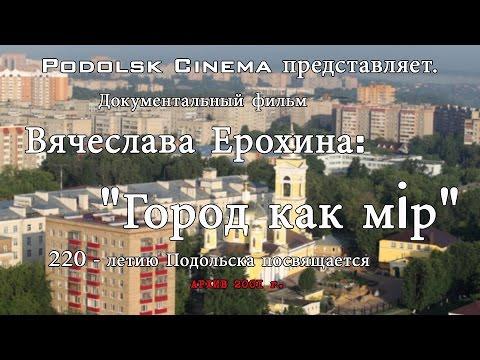 История Подольска «Город – как мiр» (2001 г.)