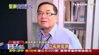 【TVBS】官舍案暴怒陳銘薰確定閃人! 柯文哲批准