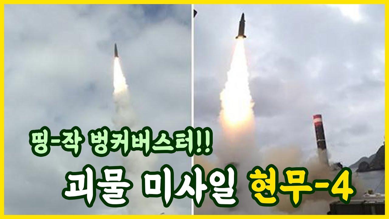 [더본게임 12회] 띵-작 벙커버스터!! 괴물 미사일 현무-4