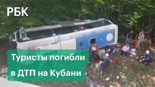 Автобус с туристами упал в кювет на Кубани. Видео с места ЧП