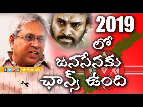 Undavalli Arun Kumar About Pawan Kalyan's Jana Sena Party | 2019 AP Elections| NH9 News