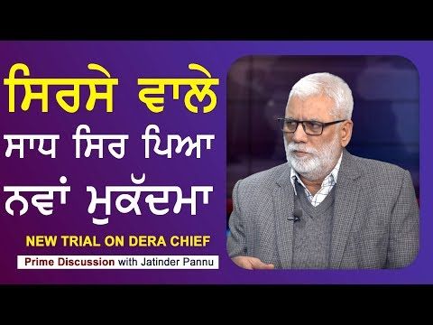 Prime Discussion With Jatinder Pannu #444 - New Trial On Dera Chief (06-DEC-2017)