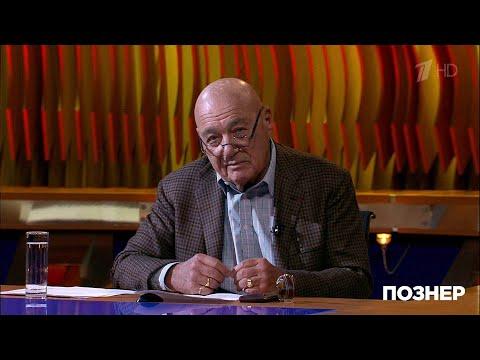 Владимир Познер о футболе и исторических параллелях. 12.11.2018