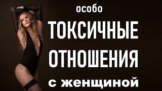 ТОКСИЧНЫЕ ОТНОШЕНИЯ С ЖЕНЩИНОЙ 8 признаков Токсичные девушки Токсичные отношения Мужской канал