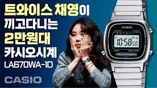 [2만원대] 트와이스 채영의 카시오 시계!? (LA67…