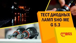 Тест светодиодных ламп (led) SHO-ME G5.3. Установка и использование. Часть 1. Тест от Avtozvuk.ua