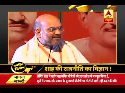 Vyakti Vishesh: Amit Shah, the man whose politics destroyed Opposition