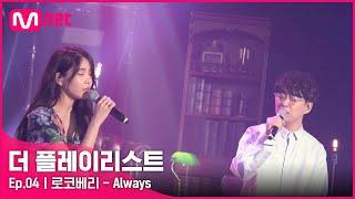[4회] ♬Always - 로코베리 #Theplaylist | EP.4 | Mnet 210728 방송