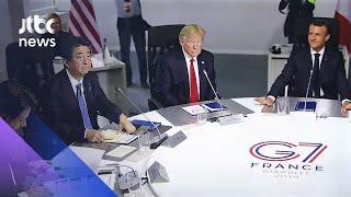 """교도통신 """"일본, 트럼프에 한국 G7 참여 반대 표명"""" / JTBC 아침&"""