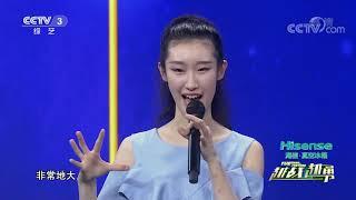 [越战越勇]选手魏雅然的精彩表现| CCTV综艺 - YouTube