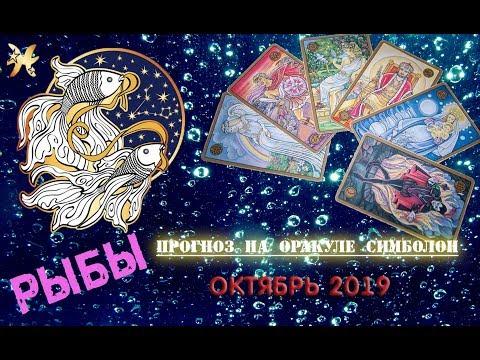 РЫБЫ - прогноз ОКТЯБРЬ 2019 (оракул Симболон)