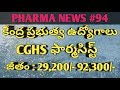 PHARMA NEWS #94 Central Government Pharmacist Jobs 2018 | CGHS Hyderabad Notification | Pharma Guide