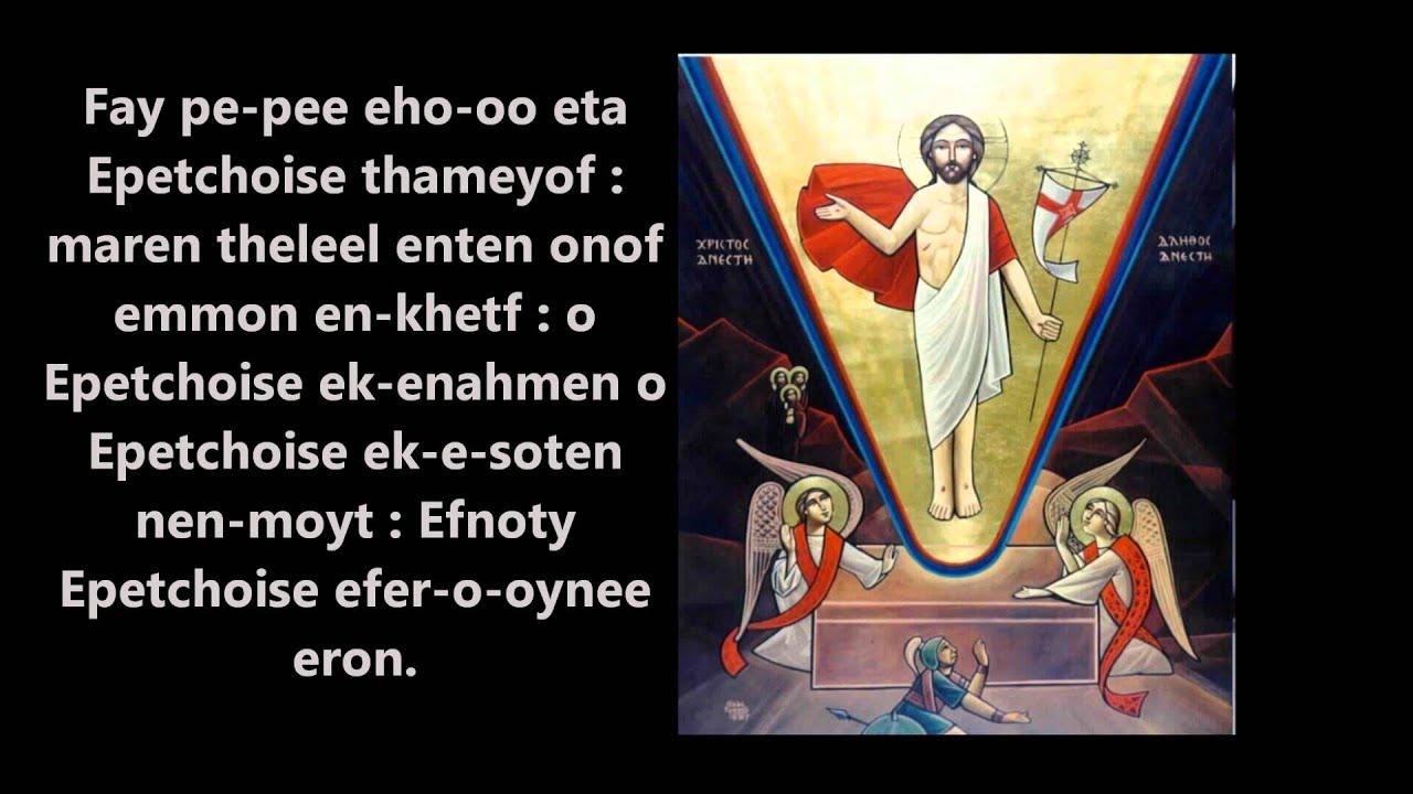 Easters Coptic psalm (Singari) (By Malak Rizkalla)