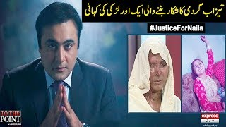 To The Point With Mansoor Ali Khan | Justice For Naila  | 21 October 2018 | Express News