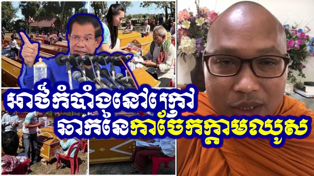 Breaking News Cambodia