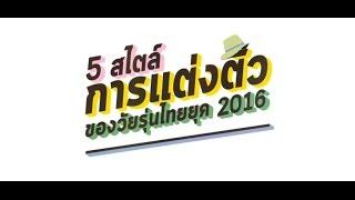 5 สไตล์การแต่งตัวของวัยรุ่นไทยยุค 2016 !!