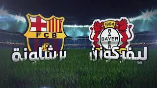 مباريات تاريخية⚽ HD: برشلونة 7ـ1 بايرن ليفركوزن | دوري ابطال اوروبا 2012/13 | تعليق رؤوف خليف