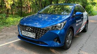 Взял Hyundai Solaris - сытный ужин 2020
