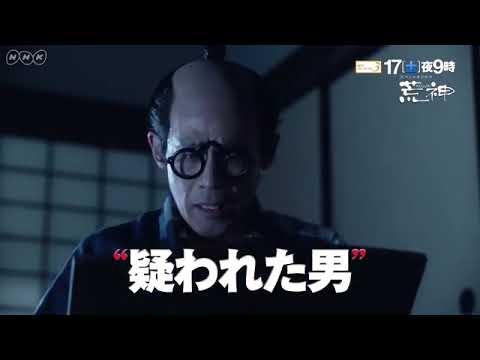 Koujin trailer 2018