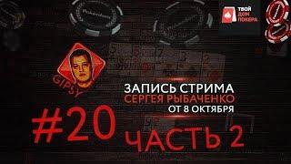 Gipsy на Pokerdom #20 - Теория вероятности, Усоля, Кокорин - Часть 2