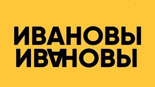 Ивановы Ивановы - Трейлер