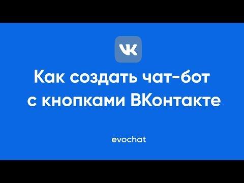 [ВК чат-бот] Как создать кнопки в чат-боте ВКонтакте