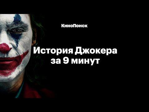 История Джокера за 9 минут