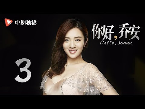你好乔安 第3集 (戚薇,王晓晨领衔主演)