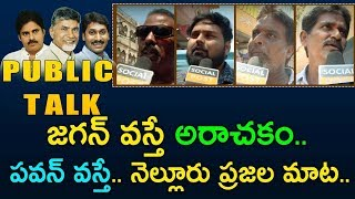 Nellore Urban Public Talk On Next Cm In 2019 | Chandrababu | Pawankalyan | Jagan | Socialpost