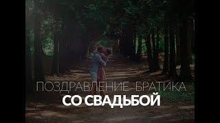 Алексей Гурин   ПОЗДРАВЛЕНИЕ БРАТА СО СВАДЬБОЙ  