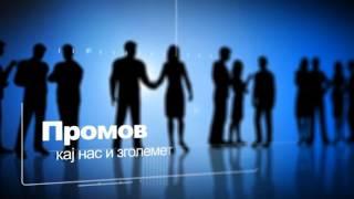 Кумановски Муабети - Маркетинг промо видео