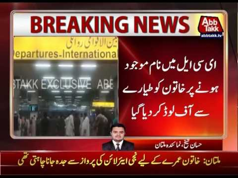 FIA offloads women at Multan airport